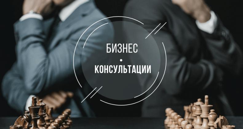 бизнес консультации