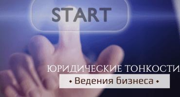 открытие бизнеса в литве, юридические тонкости ведения бизнеса в литве