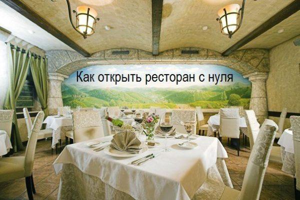 открыть ресторан литва